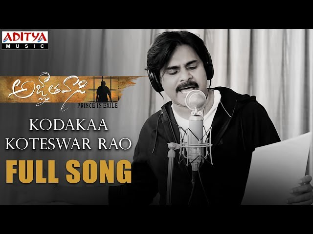 Kodakaa Koteswar Rao Full Audio Song | Agnyaathavaasi Movie Songs | Pawan Kalyan