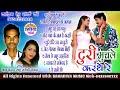 Turi Much Le Karthe Re | Jukebox Song | Shiv Kumar Sahu Santoshi Diwan |