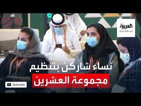 العرب اليوم - شاهد: معلومات عن نسبة النساء اللاتي شاركن في تنظيم مجموعة العشرين برئاسة السعودية