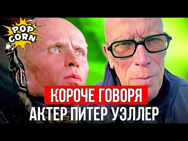 Video Pronunciation of Питеру in Russian
