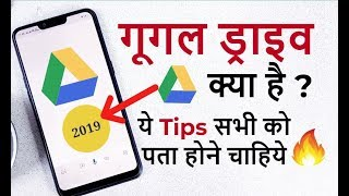 Google Drive ? How To Use Gdrive 👉 Google Drive Tips And Tricks 2019 Hindi