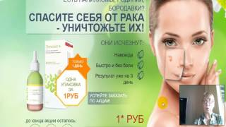 Купить Папилайт Комфорт от папиллом и бородавок в Воткинске