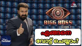 how to vote in bigg boss malayalam season 3 - Nomination - bigg boss malayalam 2021 - Asianet episod