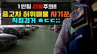 중고차 허위매물 사기꾼을 직접 검거하다! 사기수법과 경찰 출동까지!! 1인칭 리얼주의!!!