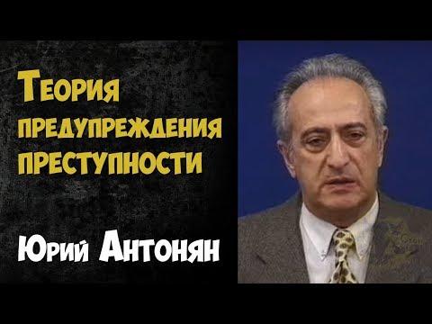 Криминалистика. Теория предупреждения преступности | Юрий Антонян