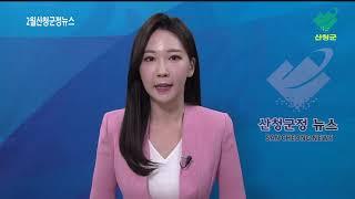 산청군정뉴스