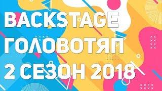 Backstage | Головотяп | 2 сезон 2018