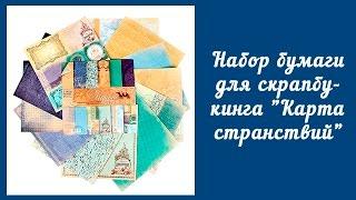 """Набор бумаги для скрапбукинга """"Карта странствий"""""""