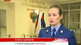 В Новгородской области предприниматель предстанет перед судом за мошенничество в налоговой сфере