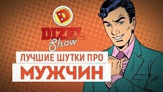 Лучшие приколы про мужчин - смешные шутки от Дизель шоу