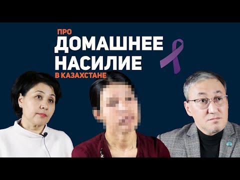 Про домашнее насилие в Казахстане