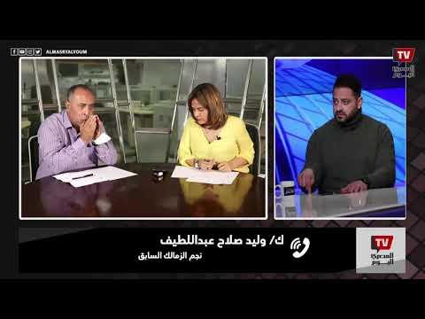 وليد عبداللطيف: عادي إن أفشة مايكونش في المنتخب.. وعبد الله السعيد ملعبش في مكانه