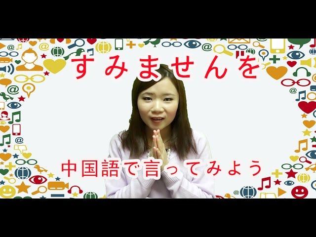 【丸々暗記中国語-007】中国語で「すみません」を言ってみよう!