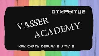 Как снять сериал Machinima в sims 3? Открытие Vasser Academy