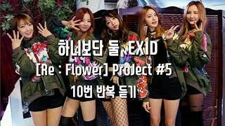 EXID - 하나보단 둘 [2018 Re : Flower] ProJect #5 ☆10번 반복 듣기☆