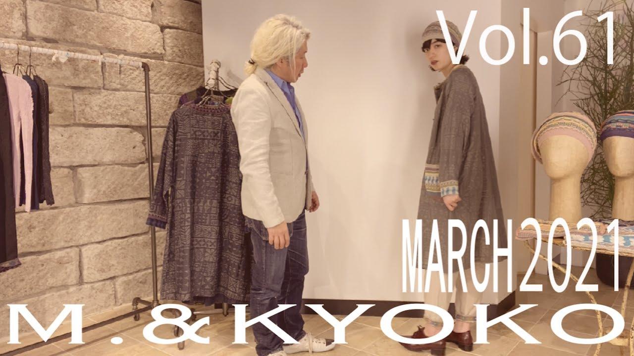 M.&KYOKO Vol.61 MARCH 2021