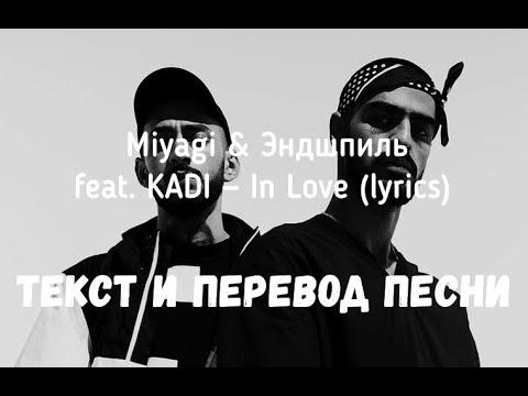 Miyagi & Эндшпиль feat. KADI — In Love (lyrics текст и перевод песни)