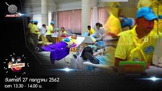 รายการ สน.เพื่อประชาชน : ตำรวจไทยหัวใจประชาชน(สภ.เมืองภูเก็ต) // 27 กรกฎาคม 2562