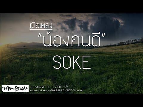 น้องคนดี - SOKE (Prod. Fer Angell) (เนื้อเพลง)