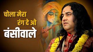 Chola Mera Rang De || Shri Devkinandan Thakur Ji || Superhit