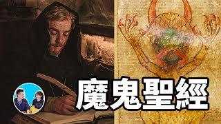 出賣靈魂的正確方法,魔鬼聖經 | 老高與小茉 Mr & Mrs Gao