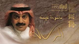 تحميل اغاني علي عبدالستار - نظرة عينه (النسخة الأصلية) MP3
