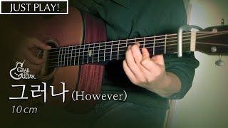 그러나 (however) - 10cm (십센치) [연주 l K-pop Acoustic Guitar Cover l 통기타 커버 ]