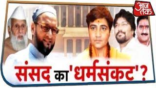 संसद में राम बनाम अल्लाह? देखिए Dangal Chitra Tripathi के साथ