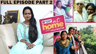 At Home with Kala Master - Part 2 | I lived in a 100 Sq.ft House with my 7 sisters  | JFW Exclusive