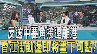 【週末觀點】反送中要角接連離港 香江街動盪即將畫下句點?