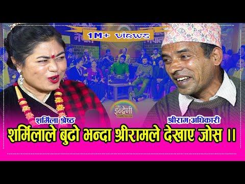 शर्मिला श्रेष्ठ र श्रीराम अधिकारीको खतरनाक दोहोरी ।।  Sharmila Shrestha_Shreeram Adhikari ।। HD