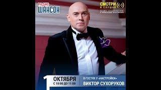 Виктор Сухоруков в утреннем шоу «Настройка», Радио Шансон