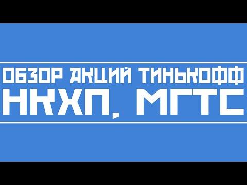 Обзор акций Тинькофф, МГТС, НКХП