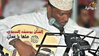 تحميل اغاني عكها يا معيكي  الفنان يوسف أبو حنان #ديوانية_السمار MP3