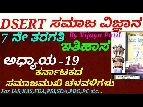 DSERT-Social Science-History|Class 7:C-19 Pro-people movement of Karnataka by Vijaya Patil for KAS.