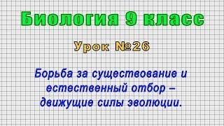 Биология 9 класс Урок 26