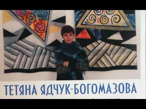 ТЕТЯНА Ядчук-Богомазова - YouTube
