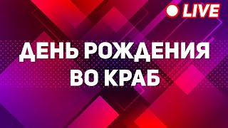 День рождения ВО КРАБ | 2 сезон 2018 [live]
