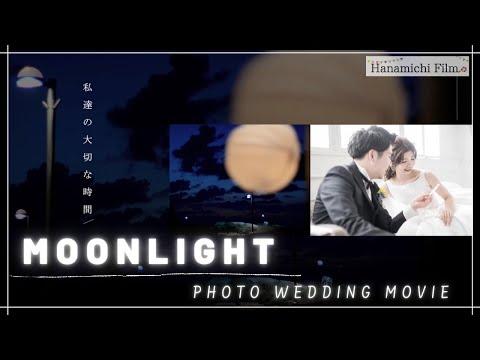 結婚の前撮り写真で二人だけのフォトムービー作ります 【完全保存版】永遠に残す二人が主役のフォトムービーアルバム! イメージ1