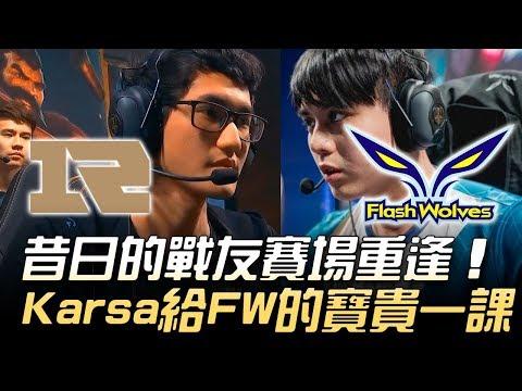RNG vs FW 震撼教育!昔日戰友賽場重逢 Karsa給閃電狼寶貴的一課!
