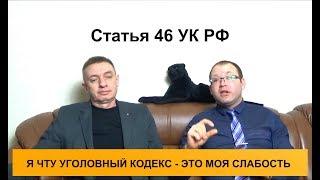 Статья 46 УК РФ. Штраф