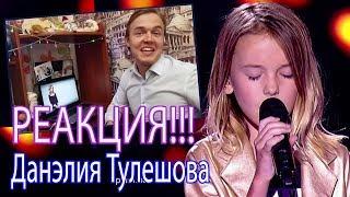 ДАНЭЛИЯ ТУЛЕШОВА - RISE UP РЕАКЦИЯ!!!