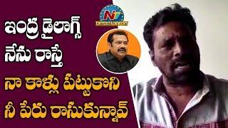 Writer Akula Siva Counter to Chinni Krishana Over Indhra Movie | Chiranjeevi | NTV Entertainment