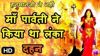 हनुमानजी ने नहीं ! माँ पार्वती ने किया था लंका दहन - Lanka burnt by Devi Parvati not by Sri Hanuman