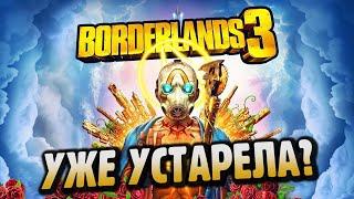 Поиграл в Borderlands 3 - уже устарела?! Самый разрекламированный шутер года на подходе.
