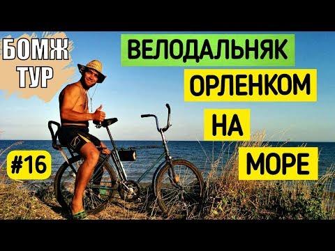 Дальняк на велосипеде | Я начал оживать | Готовлю суп на пляже | Бомж Тур | Серия 16