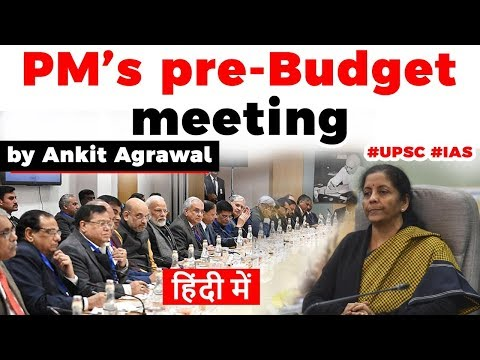 PM Modi's pre budget meeting with economists organised by NITI Aayog, Know all key highlights #UPSC