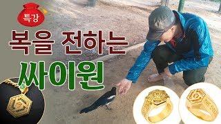 복을 전하는 싸이원  - 특강【소공자TV】