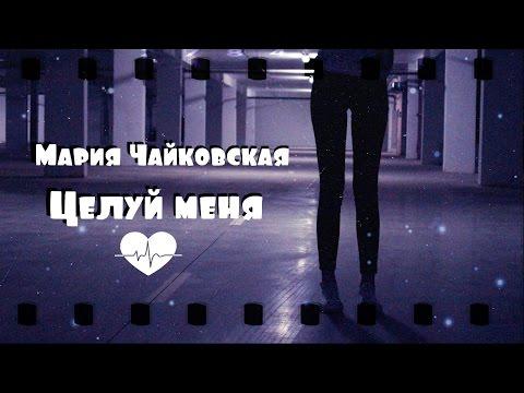Мария Чайковская - В комнате цветных пелерин (Целуй меня)