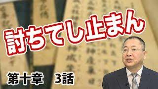 第19回 古代国家と戦争…そして日本